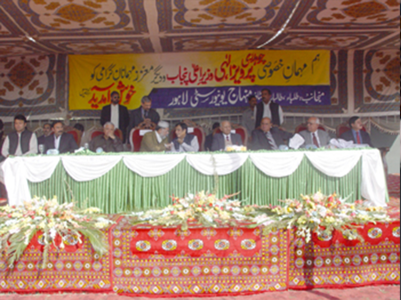 Minhaj-University-Charter-Function-2005-07