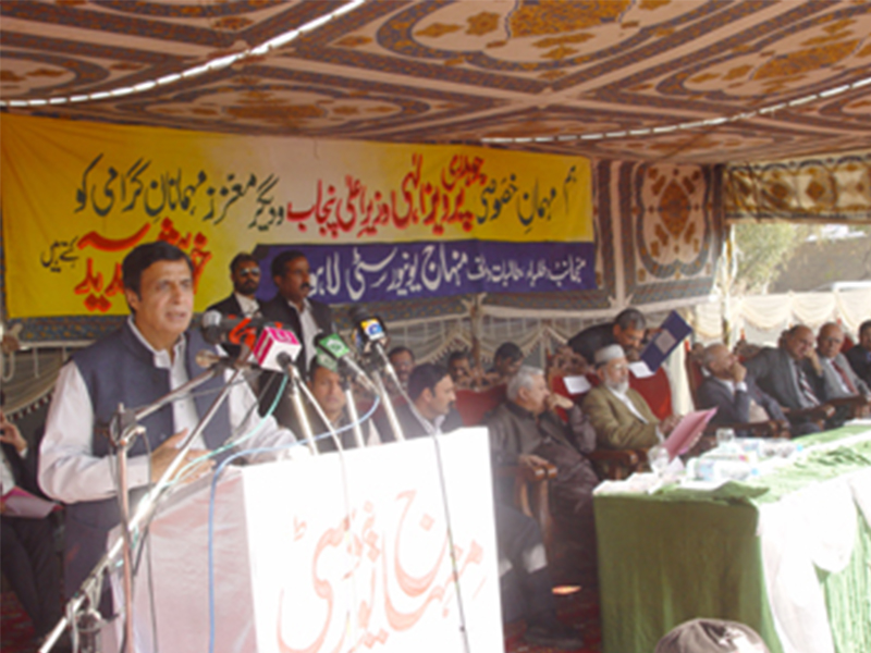 Minhaj-University-Charter-Function-2005-12
