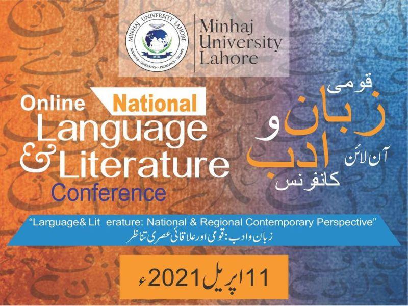 قومی زبان و ادب کانفرنس (آن لائن)